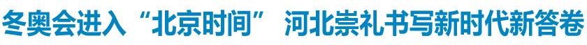 """冬奥会进入""""北京时间"""" 河北崇礼书写新时代新答卷<br>——写在平昌冬奥会闭幕之际"""