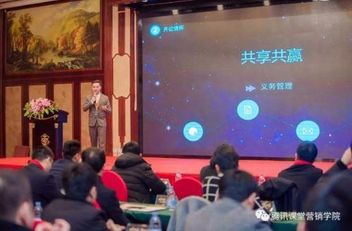 齐论教育承办腾讯发起的首届电商教育研讨会