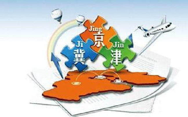 奋力开创京津冀协同发展新局面