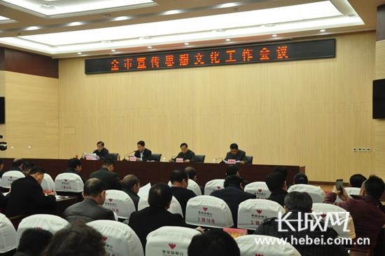 秦皇岛召开全市宣传思想文化工作会议