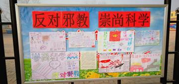 河北献县开展系列强化校园反邪教警示教育活动