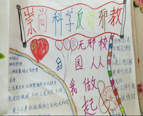献县张村乡大八里庄中心校反邪教手抄报比赛