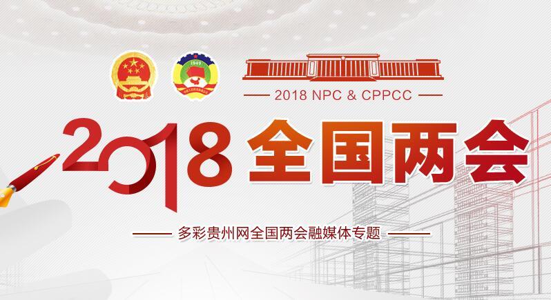 【友情链接】多彩贵州网2018全国两会专题