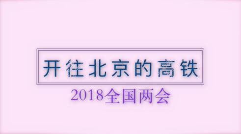 【2018全国两会】开往北京的高铁