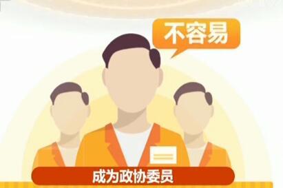 【两会@你】第十三届全国政协委员是怎么构成的?