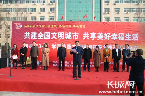唐县开展学雷锋暨创建全国文明城市签名寄语活动