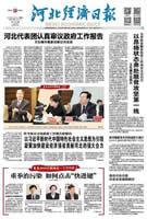 河北经济日报(2018.3.7)