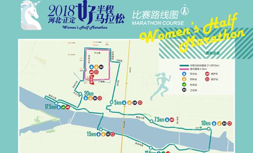2018河北·正定女子半程马拉松4月1日开跑