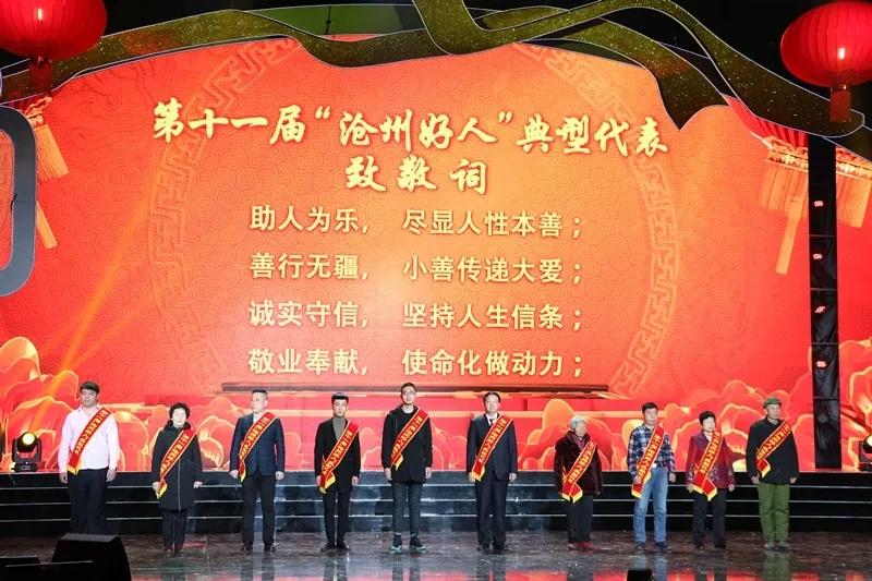 """第十一届""""沧州好人""""典型代表颁奖典礼"""