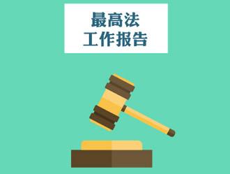 最高人民法院工作报告(摘要)