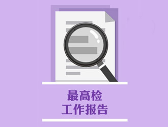 最高人民检察院工作报告(摘要)