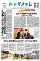 河北经济日报(2018.3.14)