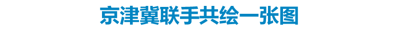 京津冀联手共绘一张图