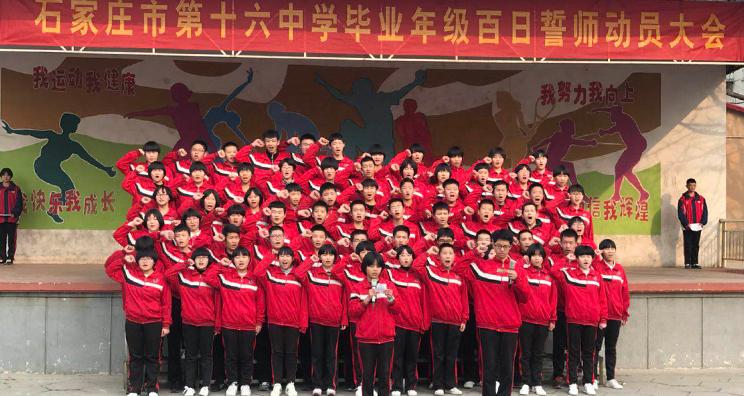 """""""冲刺百天 决战中考""""十六中学百日誓师大会"""