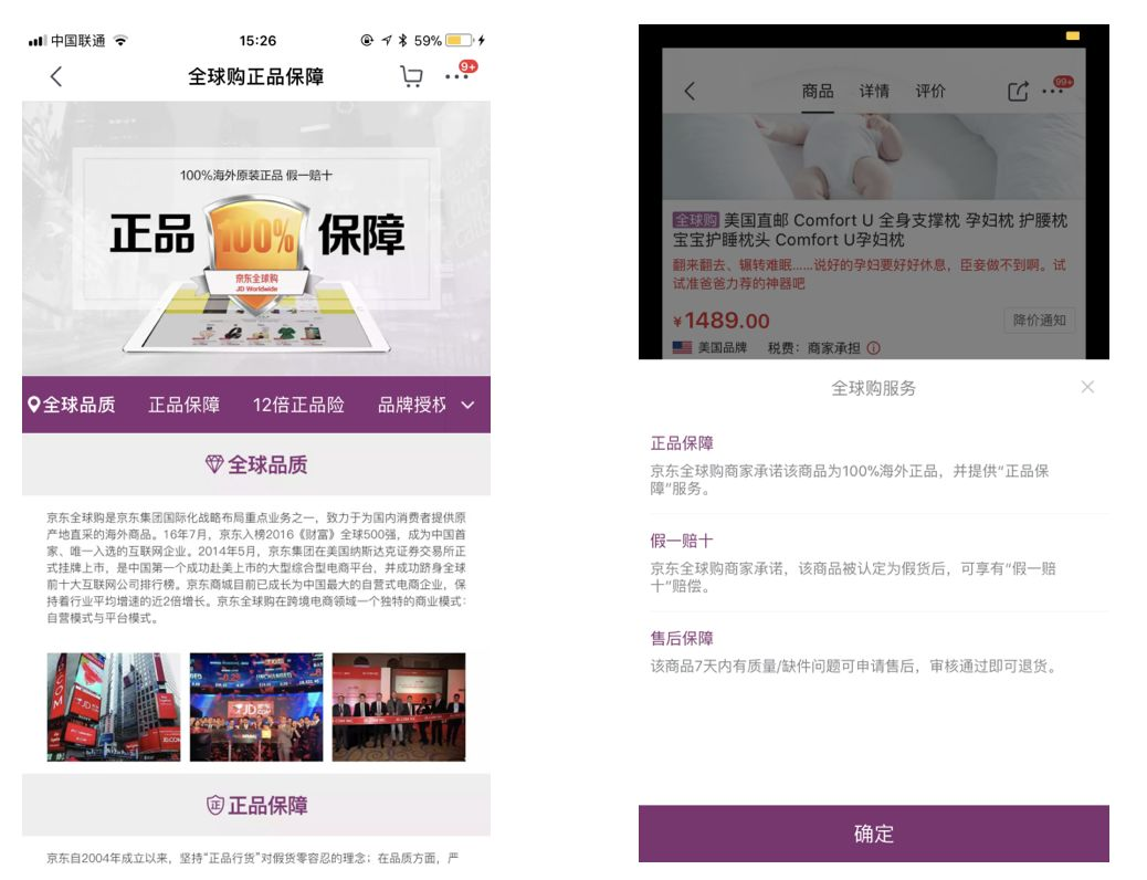 """京东被曝售假:212元的""""冒牌""""枕头标价1489元"""
