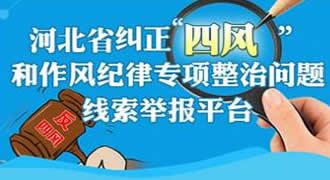 """河北省""""纠正'四风'和作风纪律专项整治"""" 问题线索举报平台开通上线"""