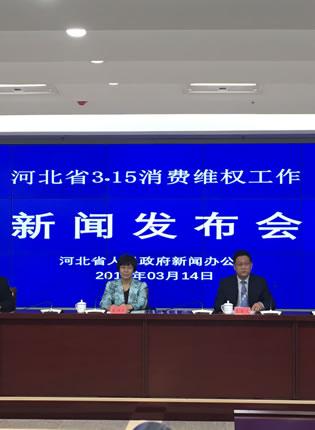 2017年河北省受理消费者各类诉求27万余件