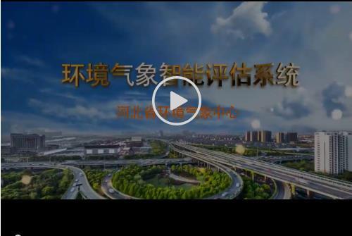 河北省气象局灾害防御应急指挥平台-环境气象智能评估系统