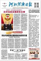 河北经济日报(2018.3.15)
