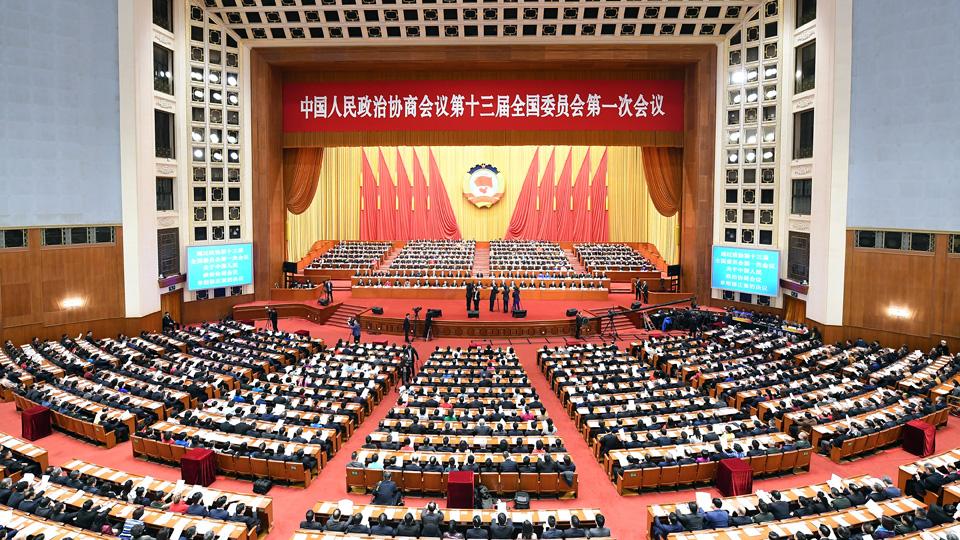 全国政协十三届一次会议闭幕