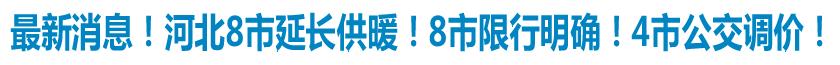 最新消息!河北8市延长供暖!8市限行明确!4市公交调价!