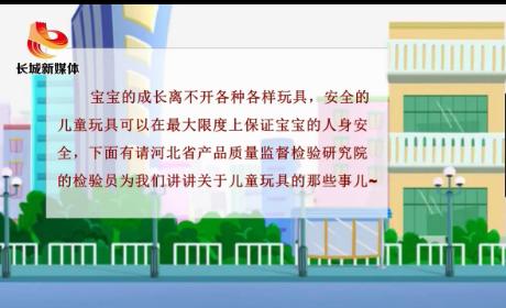 """【视频】让不合格儿童玩具在""""节""""难逃"""