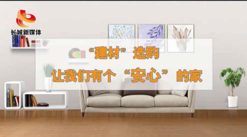 """【视频】建材选购 让我们有个""""安心""""的家"""