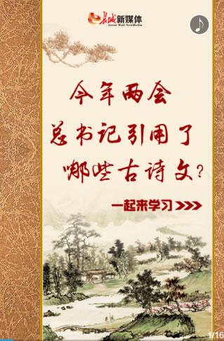 今年两会,总书记引用了哪些古诗文?