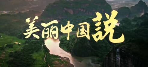 微视频《美丽中国说》