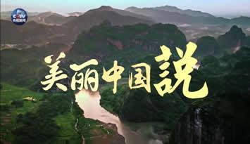 壮哉,中国!美哉,中国!微视频《美丽中国说》