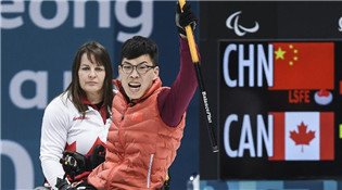 创造历史!中国轮椅冰壶队挺进决赛