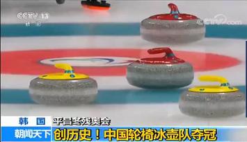 创历史!中国轮椅冰壶队夺冠