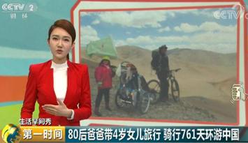 河北父女骑行761天环游中国