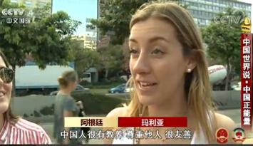 """外国人谈""""中国正能量"""""""