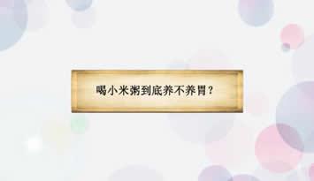 【名医时间】李佃贵:喝小米粥到底养不养胃?