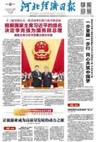河北经济日报(2018.3.19)