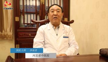 【名医时间】李佃贵:如何养护我们的胃