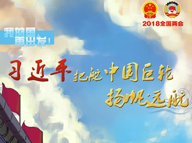 手绘长卷:习近平把舵中国巨轮扬帆远航