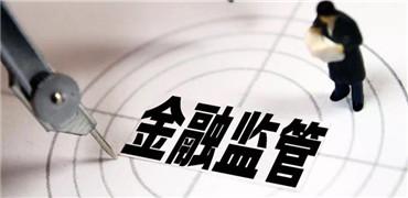 郭树清任银保监会首任主席 监管进入一行两会时代