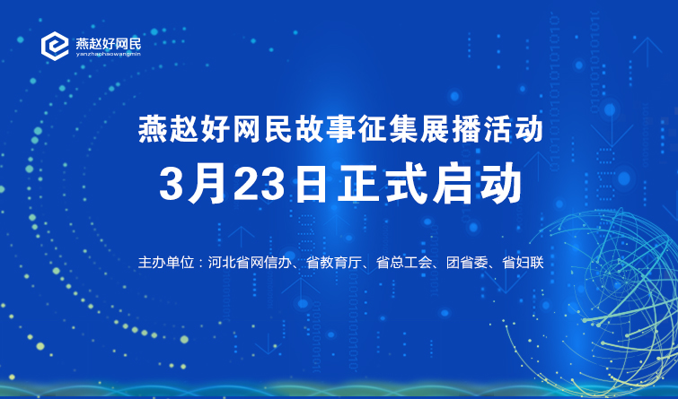 """""""燕赵好网民""""故事征集展播活动明天将正式上线启动啦!"""
