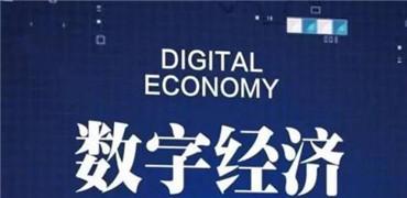 """""""互联网+""""扶持政策将出台 数字经济将成新动能"""