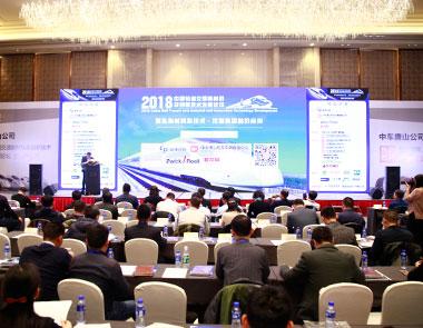 超评咨询与中车唐山联合主办2018中国轨道交通新材料及创新技术发展论坛