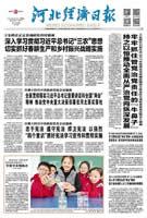河北经济日报(2018.3.23)