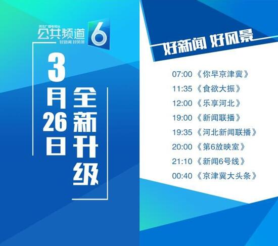 河北广播电视台公共频道全新升级