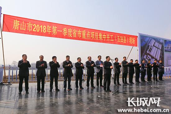 唐山玉田11个大项目集中开工 总投资约159亿元