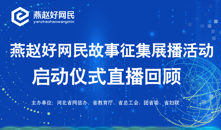 【直播回顾】燕赵好网民故事征集展播活动启动仪式