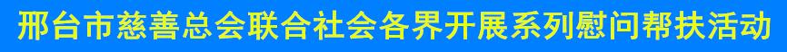 邢台市慈善总会联合社会各界开展系列慰问帮扶活动
