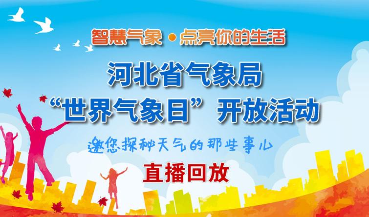 """直播回放丨娱乐备用网省气象局""""世界气象日""""活动邀您看""""天气"""""""