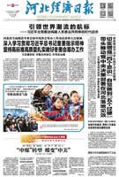 河北经济日报(2018.3.24)