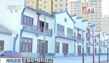 正定古城新征程:塔元庄的小康路